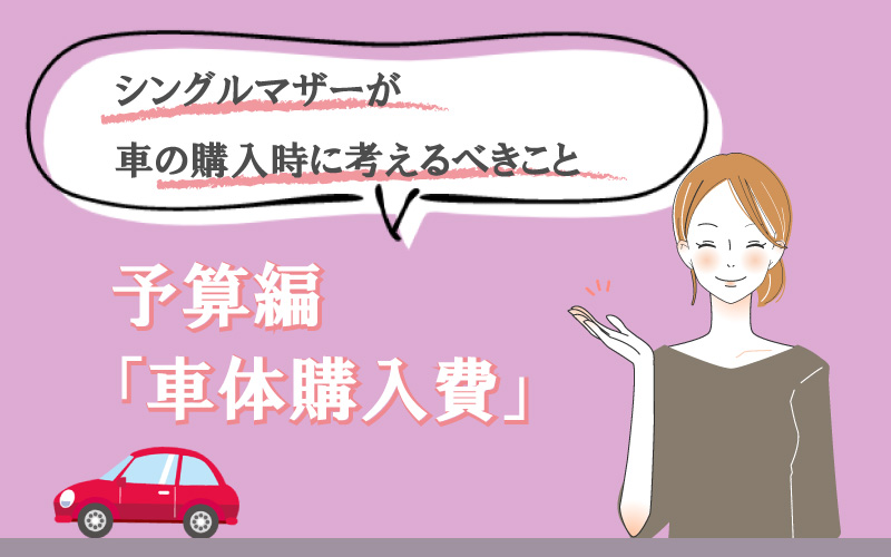 シングルマザーが車購入時に考えるべきこと車体購入費