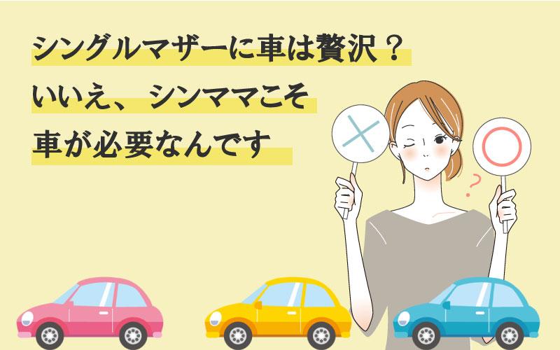 シングルマザーに車は贅沢?