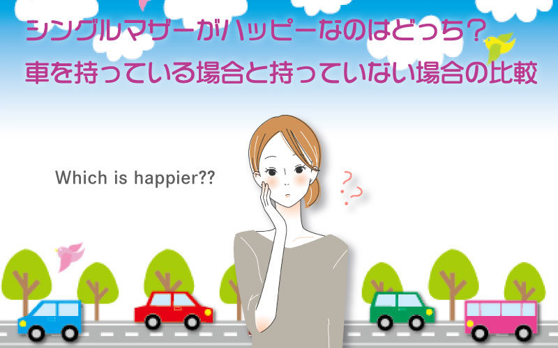 シングルマザーにはどっちが幸せ?車のあるなし