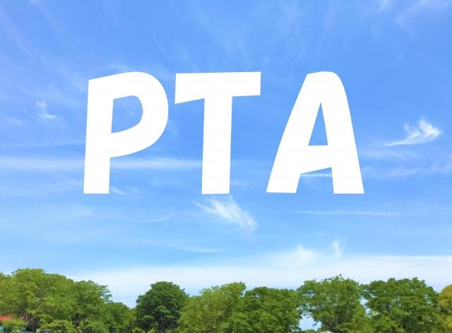 コロナ禍とPTA