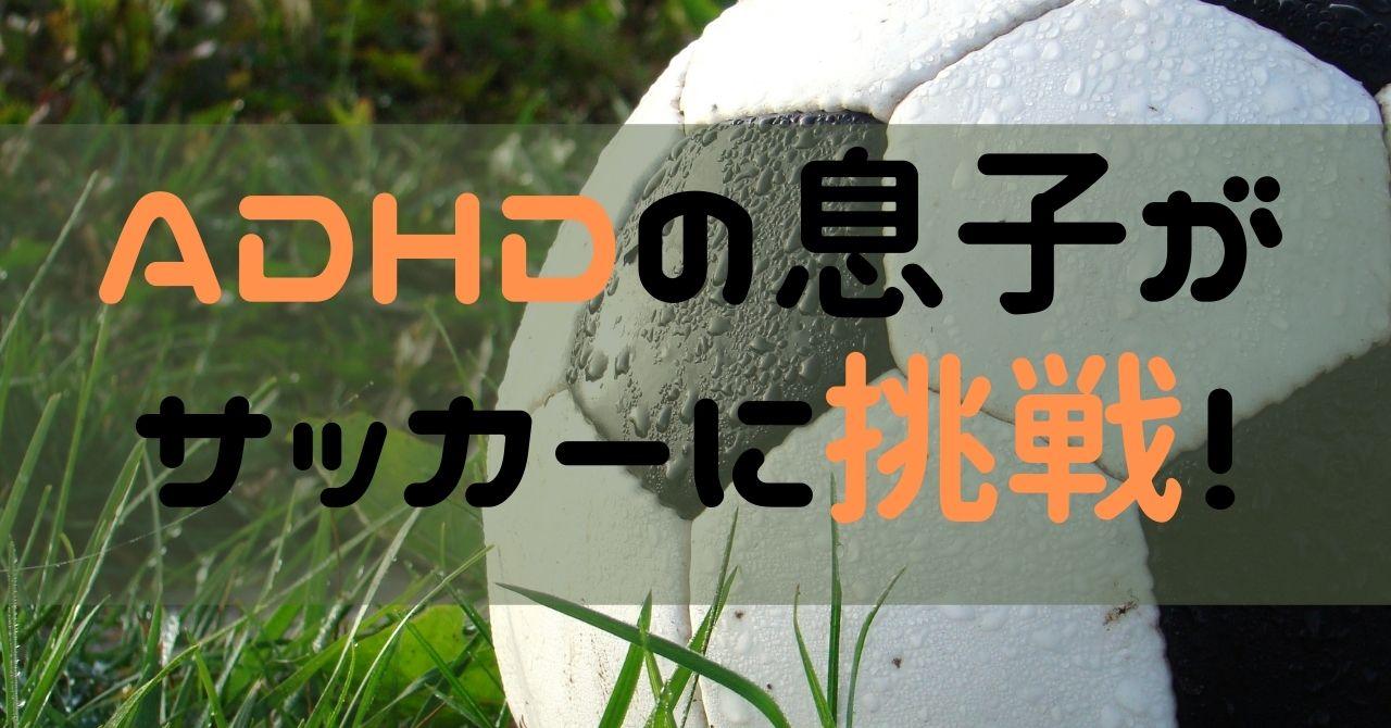 ADHDの息子がサッカーに挑戦