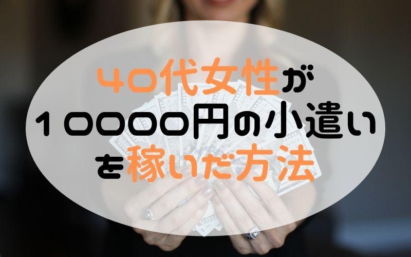 40代女性が会社員をしながら10000円のお小遣いを稼いだ方法